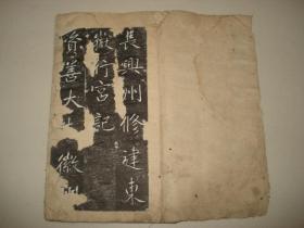 (清代-民国时期的旧拓,原装裱)赵孟頫 《长兴州修建东岳行宫记》