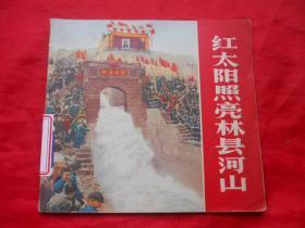 72年,红太阳照亮林县河山,24开,72页