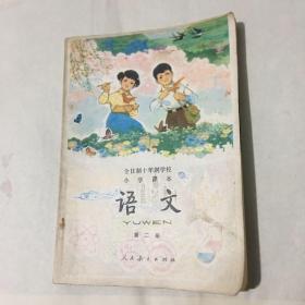 语文 全日制十年制学校小学课本 第二册