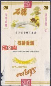 石家庄卷烟厂出品【石桥】彩色版(赵州桥)烤烟型、焦油中,短支拆包烟标,有封口条