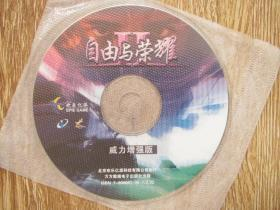 游戏光盘:自由与荣耀II