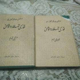 突厥语大辞典 维吾尔文一三(两本合售)