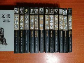 12册合售:希特勒、麦克阿瑟、拿破仑、古德里安、山本五十六、巴顿、罗斯福、墨索里尼、丘吉尔、马歇尔、蒙哥马利、艾森豪威尔