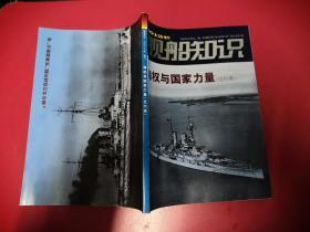 舰船知识.2012增刊:海权与国家力量(近代卷)