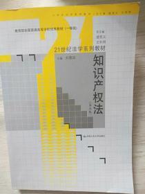 知识产权法 第五版 刘春田 21世纪法学系列教材