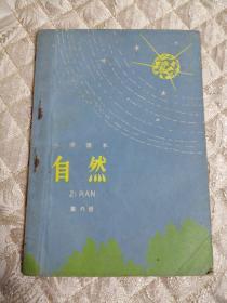 80年代小学老课本 自然第六册