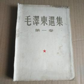 毛泽东选集 第一卷 (1951年北京一版一印)