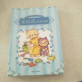 宝宝蛋·幸运猫的成长烦恼系列1(套装共8册) 儿童中英双语绘本0-6岁 心里自助读物