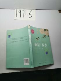 繁星·春水(教育部新編語文教材指定閱讀書系)