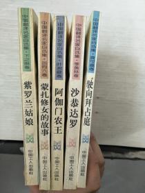 中国翻译名家自选集:叶君健卷《阿伽门农王》、季羡林卷《沙恭达罗》、袁可嘉卷《驶向拜占庭》、卞之琳卷《紫罗兰姑娘》、吕同六卷《蒙扎修女的故事》(5本合售)