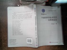 中国的科学技术哲学:自然辩证法..--有少量划线