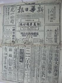 民国31年原版报纸: 新华日报( 1942年2月2日、 第1355号、共四版)---抗战内容多、保真保老