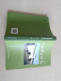 上海鲁迅研究2011春