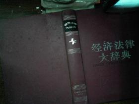 经济法律大辞典
