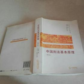 中国刑法基本原理(第3版)