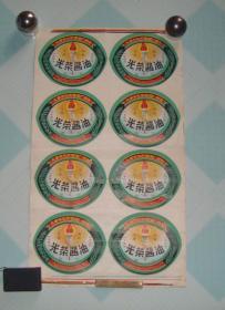 天津光荣酱油壹号一版8枚----品如图