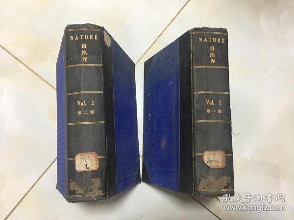 自然界 第一卷 1--10号全 第二卷1--10号全  第一卷第一号为创刊号