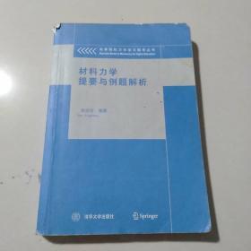 高等院校力学学习辅导丛书:材料力学提要与例题解析