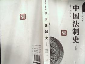 中国法制史(、下),