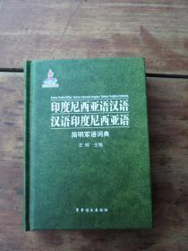 印度尼西亚语汉语:汉语印度尼西亚语