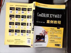 CorelDRAW X7平面设计案例教程