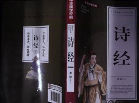 诗经 (青少版)中华国学经典 中小学生课外阅读书籍无障碍阅读必读经典名著