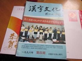 汉字文化1996年第4期