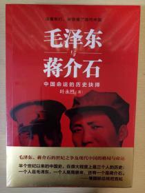 毛泽东与蒋介石 叶永烈著 天地出版社  正版书籍(全新塑封)