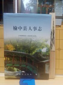 榆中县人事志(1949——2005)