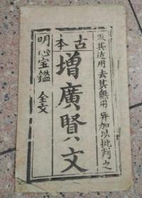 古本增广贤文(翻刻本)32开本 原版现货