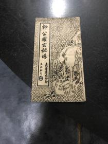柳公权玄秘塔 民国时期义华书局印行