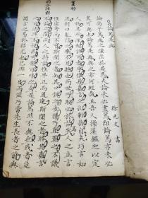 清代名家手抄本、功力深厚、下笔流畅、字迹清秀工整、名家之作、非常值得收藏。