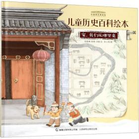 家我們從哪里來/中國國家博物館兒童歷史百科繪本