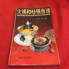 火锅和砂锅的食谱
