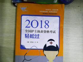 人卫版2018全国护士执业资格考试用书教材 考试达人:轻松过(罗先武、王冉)