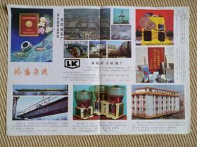 【旧地图】洛阳导游图 8开  80年代版