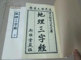 研究古代堪舆风水必看的清木刻版《地理三字经》上下卷两册全
