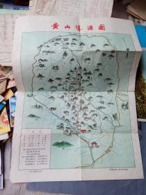 黄山导游图(1974年)