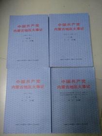 中国共产党内蒙古地区大事记   全四卷(印1000本)