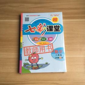 七彩课堂(数学 三年级下册)教师用书·人教版 全套  全新未拆封