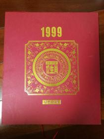 1999十二生肖纪念月份牌24K镀金