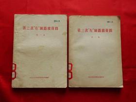 """第三次""""左""""倾路线资料【第一集、第二集】"""