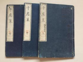 咸丰8年和刻本、宋 杨万里《千虑策》3卷 附《淳熙荐士录》3册全、