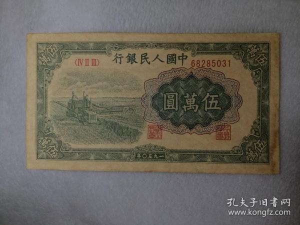 第一套人民币 伍万元纸币 编号68285031
