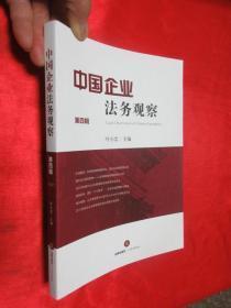 中国企业法务观察(第四辑)   【小16开】