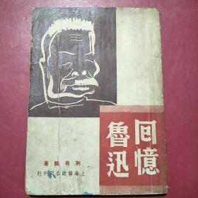 回忆鲁迅-1949年版