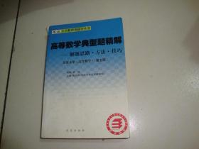 高等数学典型题精解:解题思路方法技巧(同济五版)