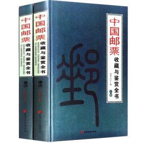 中国邮票收藏与鉴赏全书(全2册)