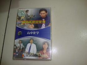 百节名师风采课(高中化学)7VCD