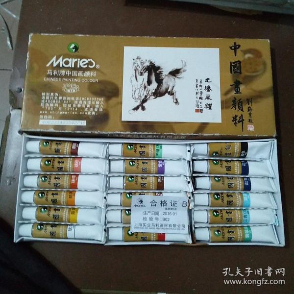 馬利牌中國畫顏料。好像未使用看圖片自定